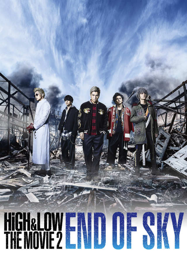 「HiGH&LOW THE MOVIE 2 / END OF SKY」 DVD&Blu-ray