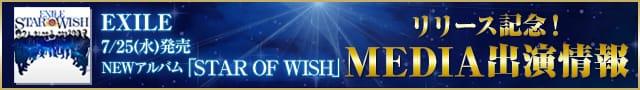 STAR OF WISH MEDIAページ