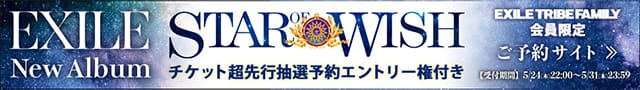 EXILE 『STAR OF WISH』 TRIBE FAMILY超先行抽選予約