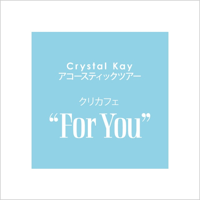 "Crystal Kay アコースティックツアー 「クリカフェ ""For You""」 大阪公演 LDH mobile チケット先行抽選予約"