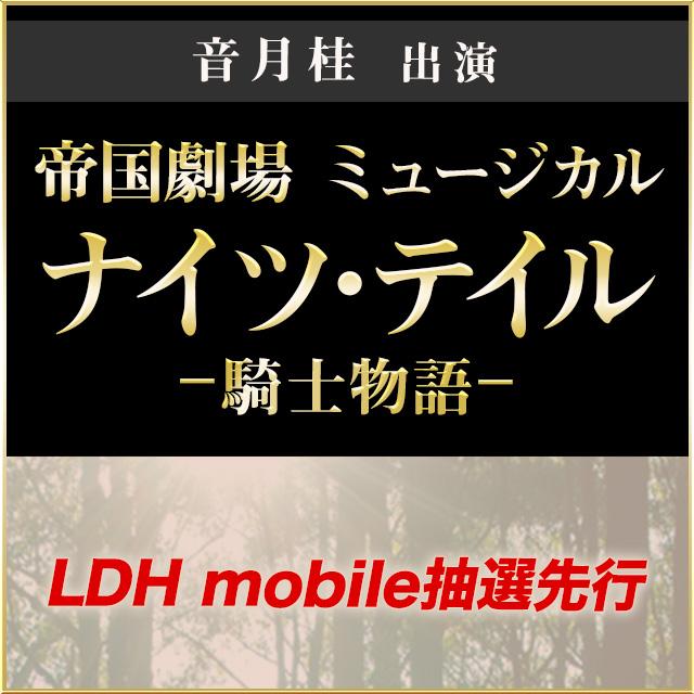 音月桂 出演 帝国劇場 ミュージカル『ナイツ・テイルー騎士物語ー』大阪公演 LDH mobile抽選先行