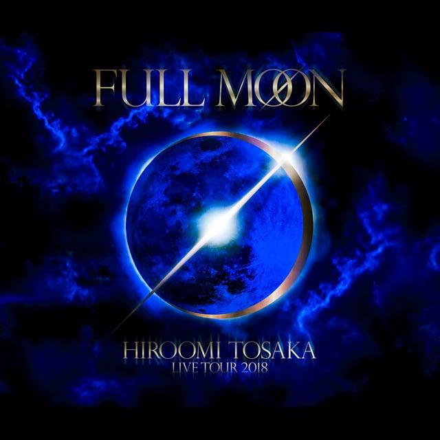 """HIROOMI TOSAKA LIVE TOUR 2018 """"FULL MOON"""" チケット先行抽選予約"""