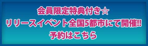 LDH OFFICIAL mobile 会員限定特典付き予約