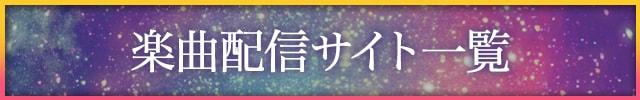 楽曲配信サイト一覧バナー