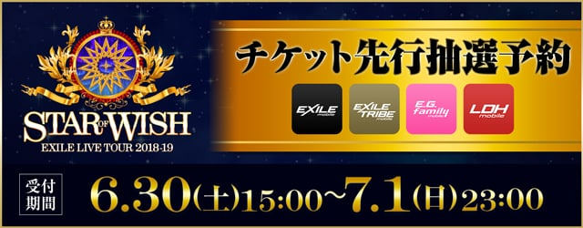 "EXILE LIVE TOUR 2018-2019 ""STAR OF WISH""チケット先行"