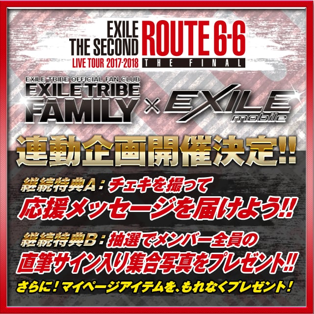 EXILE THE SECOND LIVE TOUR2017-2018 ROUTE 6・6 連動企画開催決定!!
