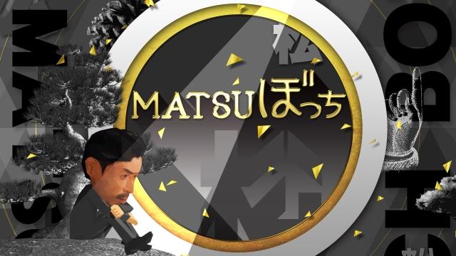 『MATSUぼっち』