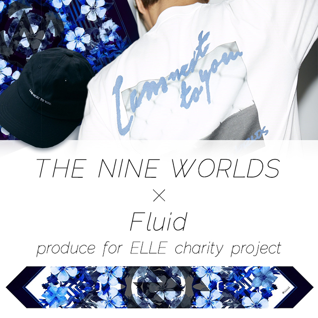 ELLEプロデュース「THE NINE WORLDS×Fluid. 」