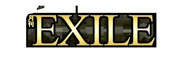月刊EXILE