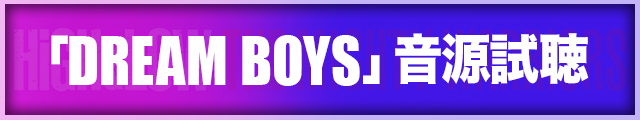 「DREAM BOYS」音源試聴