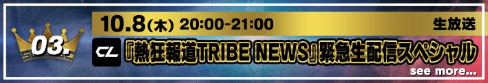 10/8 CL「熱狂報道TRIBE NEWS」緊急生配信スペシャル