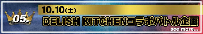 10/10 YouTube「DELISH KITCHENコラボバトル企画」配信