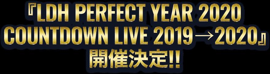LDH PERFECT YEAR 2020 COUNTDOWN LIVE 2019→2020 開催決定!!
