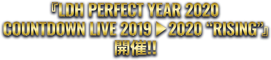 "LDH PERFECT YEAR 2020 COUNTDOWN LIVE 2019→2020 ""RISING"" 開催!!"