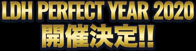 LDH PERFECT YEAR 2020 開催決定!!