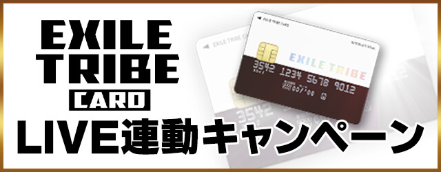 EXILE TRIBE CARD LIVE連動キャンペーン バナー