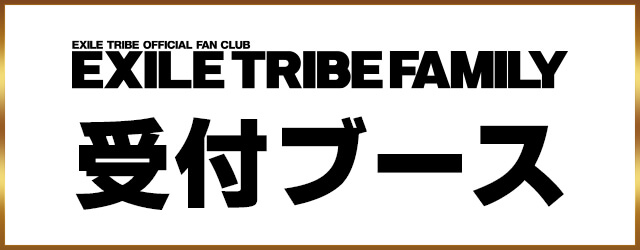 EXILE TRIBE FAMILY 受付ブース バナー