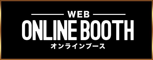 オンラインブース バナー