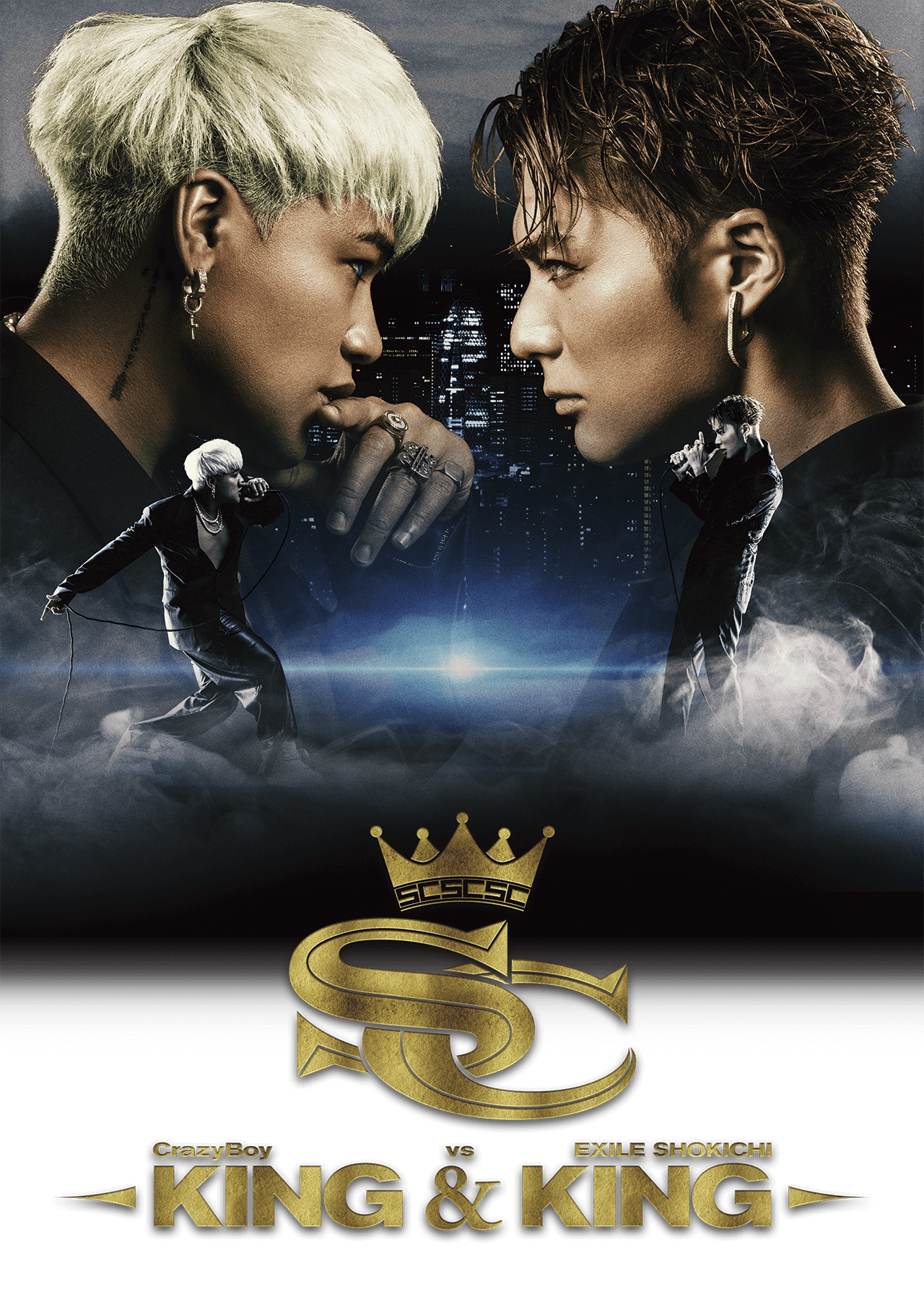 KING & KINGポスター画像