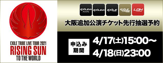 LDH official mobile 先行抽選予約