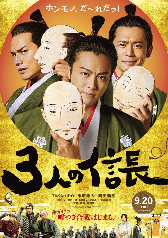 映画「3人の信長」