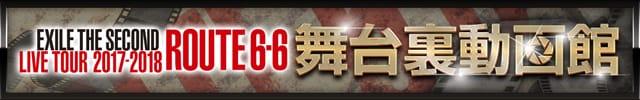 ROUTE 6・6 舞台裏動画館