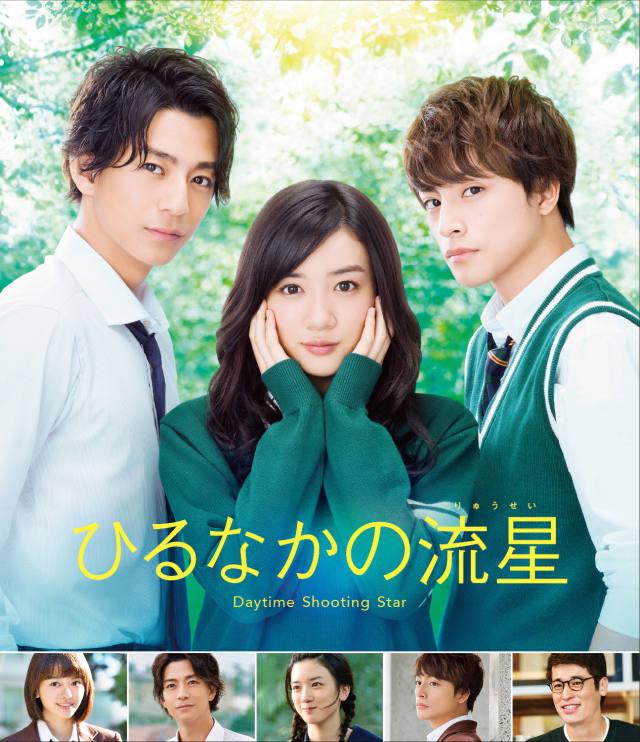 映画「ひるなかの流星」DVD&Blu-ray