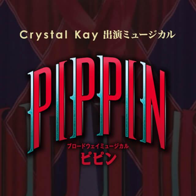 Crystal Kay 出演ミュージカル「PIPPIN」