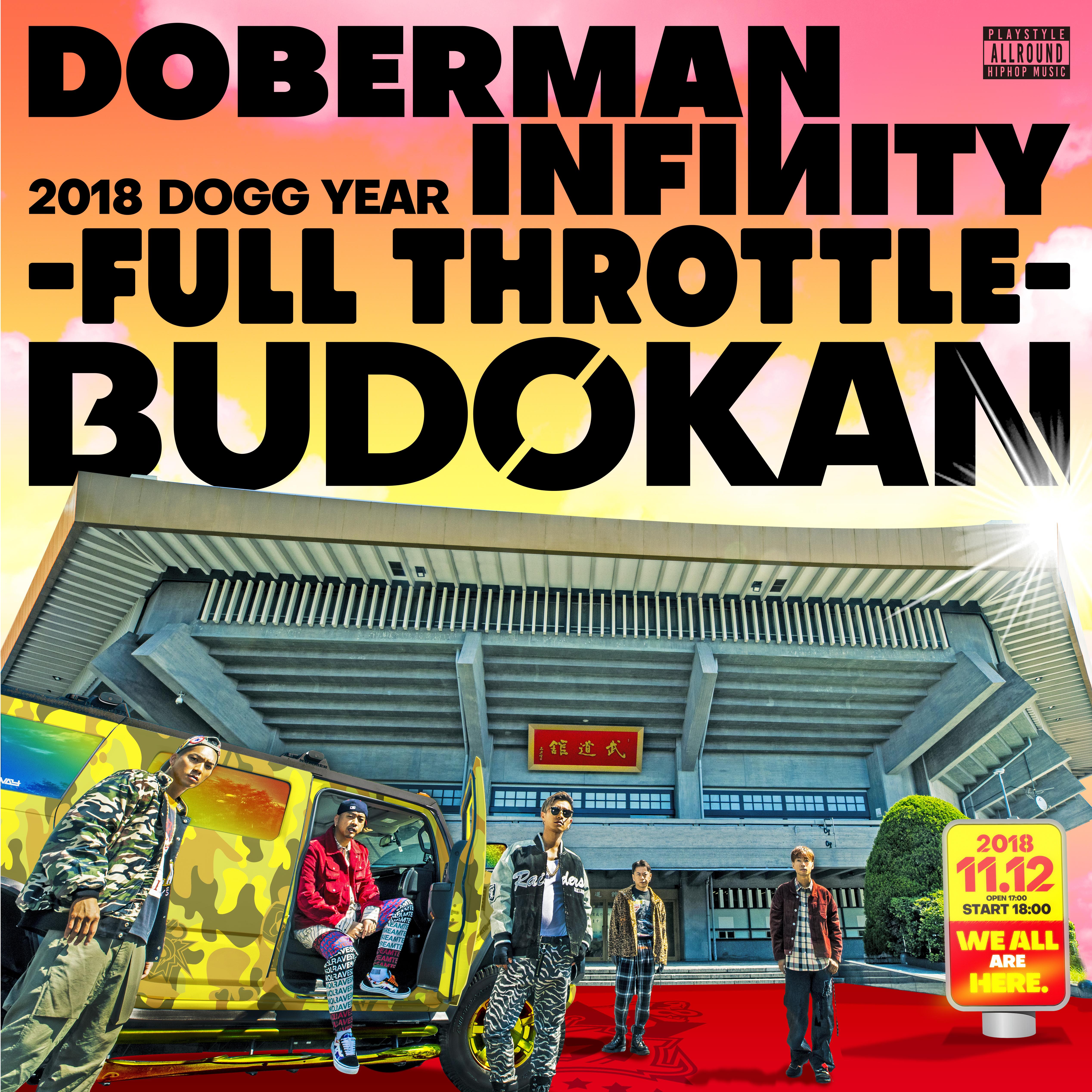 DOBERMAN INFINITY 2018 DOGG YEAR 〜FULL THROTTLE〜 in 日本武道館 チケット先行抽選予約