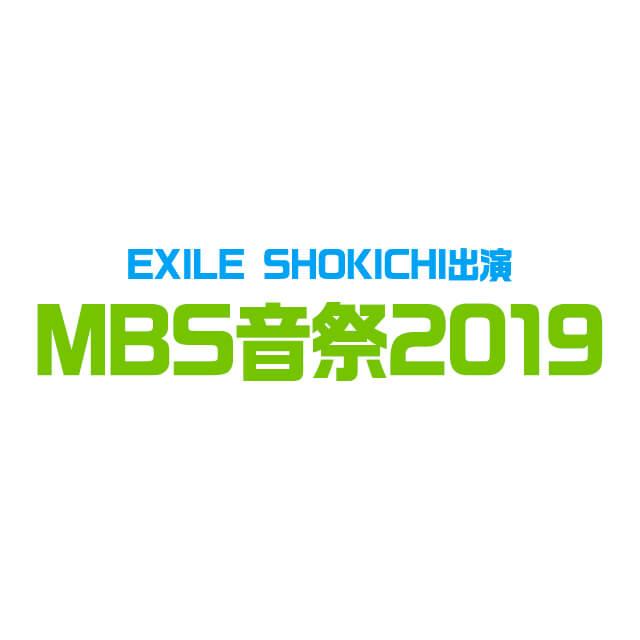 EXILE SHOKICHI 「MBS音祭2019」 チケット先行