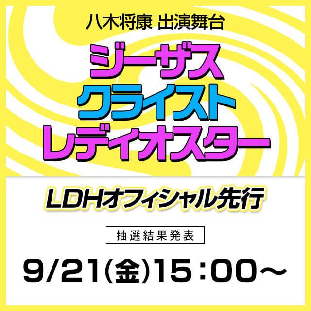 八木将康出演 舞台 「ジーザス・クライスト・レディオスター」 LDHオフィシャル先行