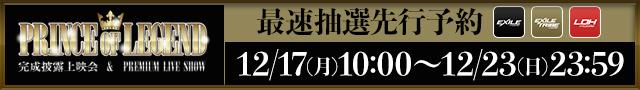 「PRINCE OF LEGEND」完成披露上映会&PREMIUM LIVE SHOWチケ先