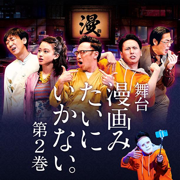 山下健二郎出演 舞台『漫画みたいにいかない。第2巻』 チケット先行抽選予約