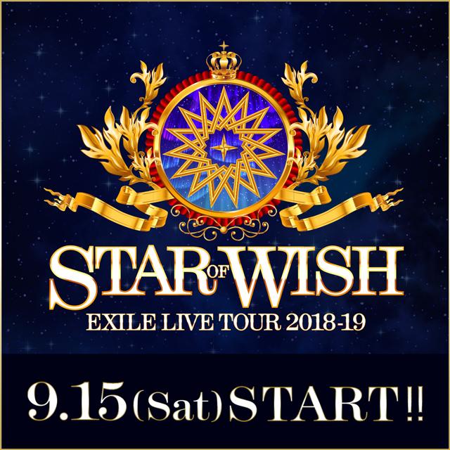 EXILE LIVE TOUR 2018-2019