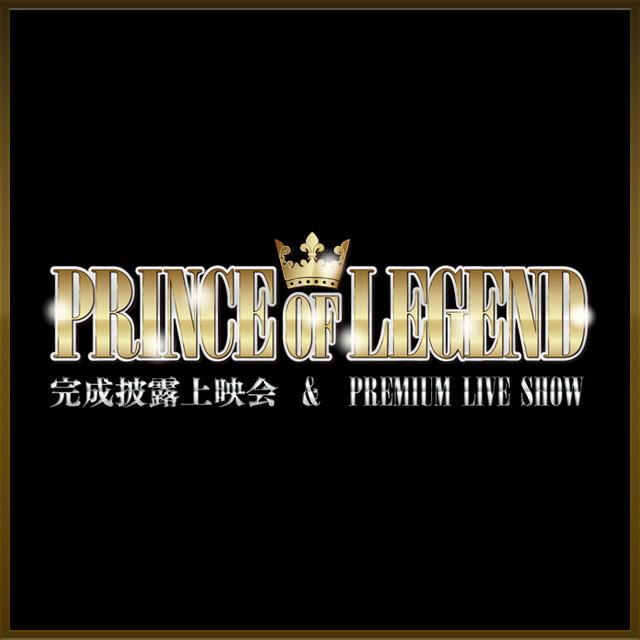 「PRINCE OF LEGEND」完成披露上映会 &PREMIUM LIVE SHOW 最速抽選先行予約