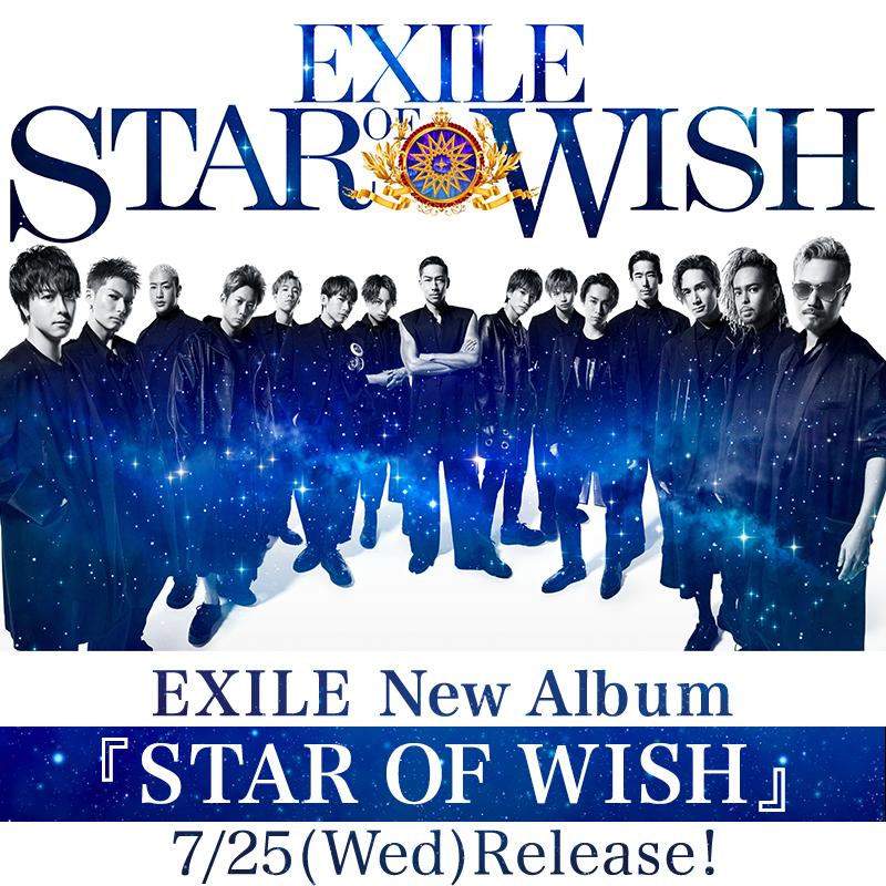 EXILEオリジナルアルバム 「STAR OF WISH」