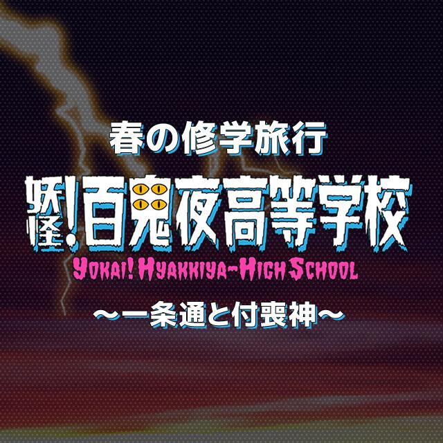春の修学旅行 『妖怪!百鬼夜高等学校』