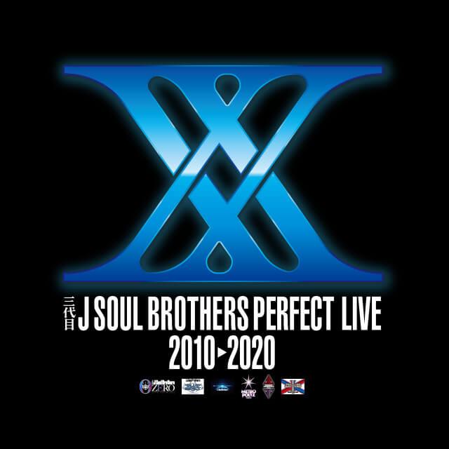 三代目 J SOUL BROTHERSPERFECT LIVE 2010→2020