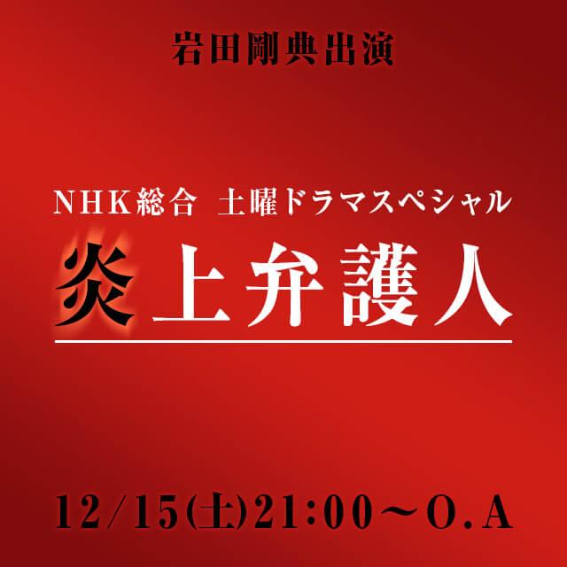 岩田剛典出演 NHK総合 土曜ドラマスペシャル『炎上弁護人』