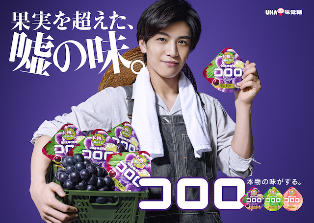 UHA味覚糖株式会社『コロロ』