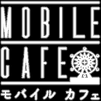 モバイルカフェ