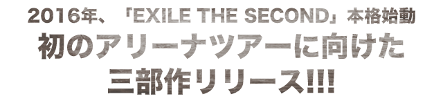 2016年、「EXILE THE SECOND」本格始動 初のアリーナツアーに向けた三部作リリース決定!!!