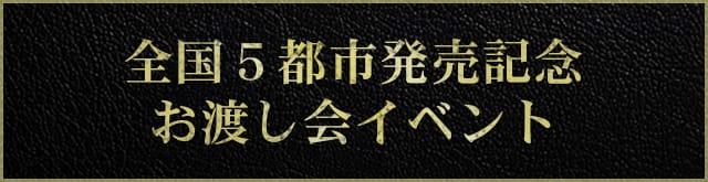 「全国5都市発売記念 お渡し会イベント」