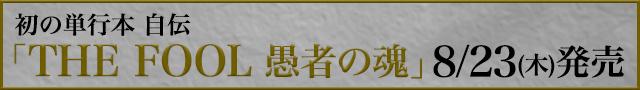 THE FOOL 愚者の魂 8月刊行