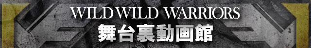WILD WILD WARRIORS 舞台裏動画館