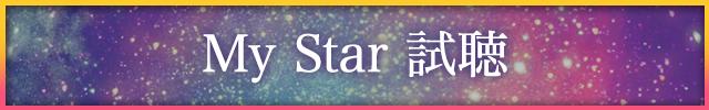 My Star 試聴バナー