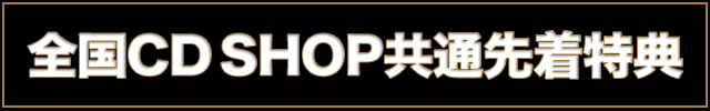 EXILE New Single『SUNSHINE』発売記念 全国CD SHOP共通先着特典
