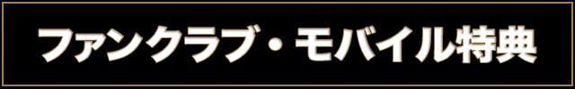 EXILE New Single『SUNSHINE』発売記念 オフィシャルファンクラブ&モバイル