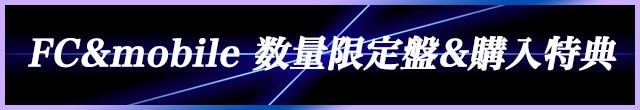 FC&mobile 数量限定盤&購入特典バナー