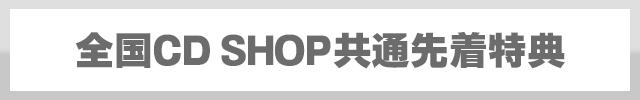 全国CD SHOP共通先着特典